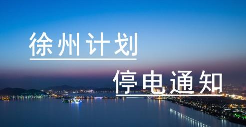 徐州停电通知(持续更新)