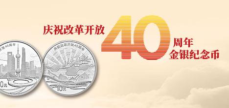 贵州地区2018改革开放40周年双色纪念币预约全攻略