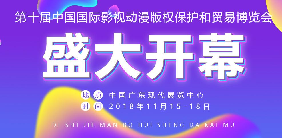 2018东莞漫博会漫游 玩指南