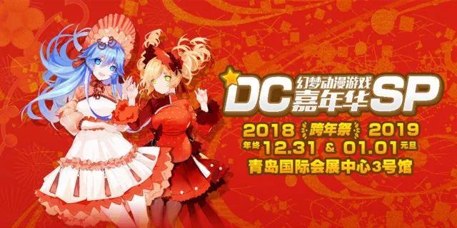 青岛DC幻梦动漫游戏嘉年华