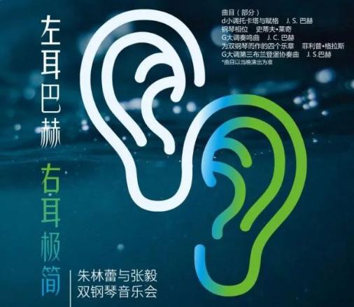 2018春节中山文化艺术中心钢琴音乐会