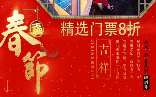 2018春节广州塔门票八折优惠(含购票方式)