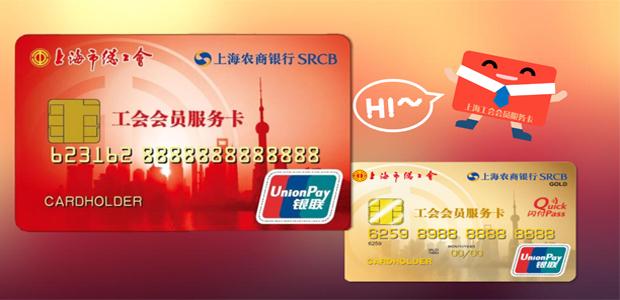 上海工会会员服务卡办理流程