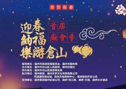 2018年福州元宵庙会攻略(时间+地点+美食券)