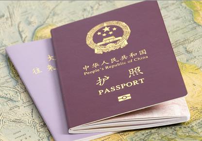 福州护照办理指南(省内户籍+省外户籍)