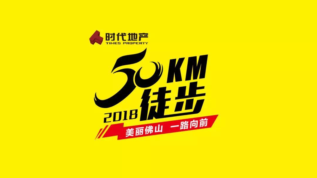 2018佛山五十公里徒步全攻略
