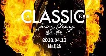 2018张学友佛山演唱会