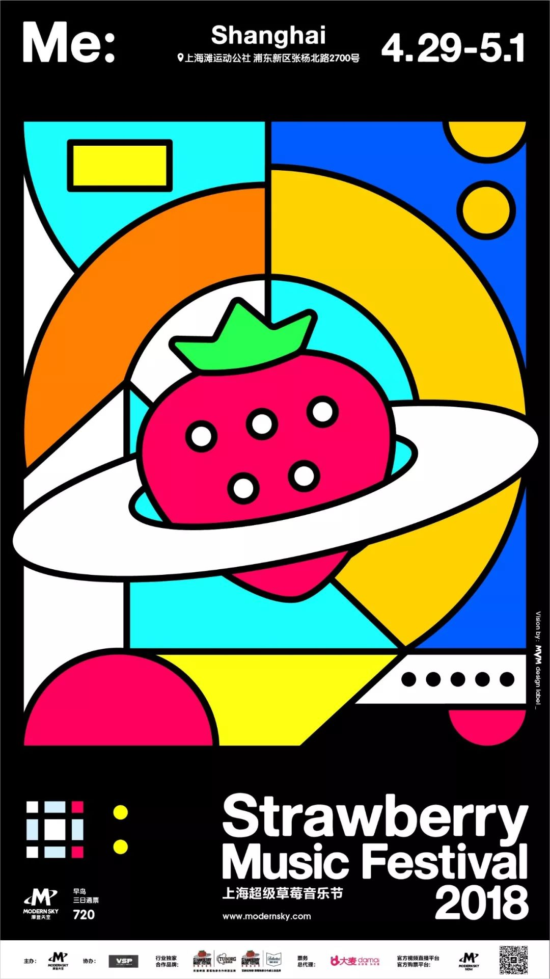 2018上海草莓音乐节定了 早鸟票发售