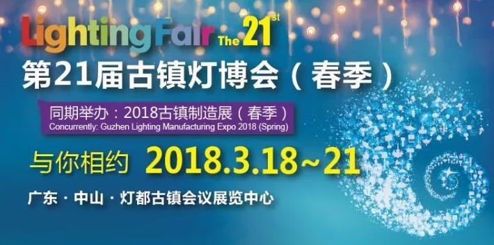 2018中山古镇春季灯博会活动攻略(时间+地点+门票)