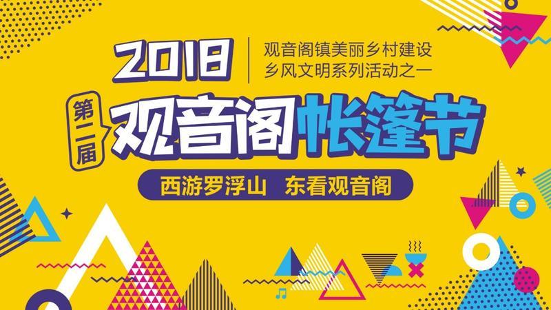 2018惠州观音阁户外帐篷节