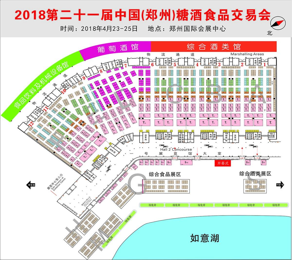 2018郑州国际糖酒会(时间+交通+门票领取)