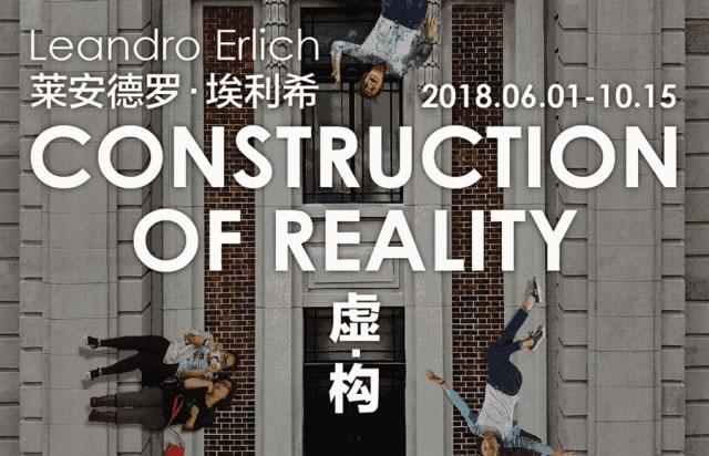 上海虚构展 体验虚拟与现实