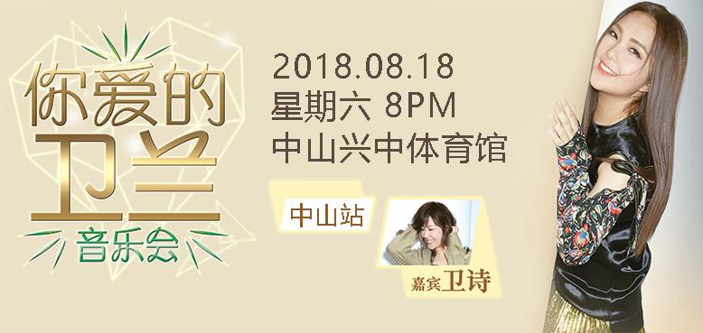 2018卫兰音乐会中山站