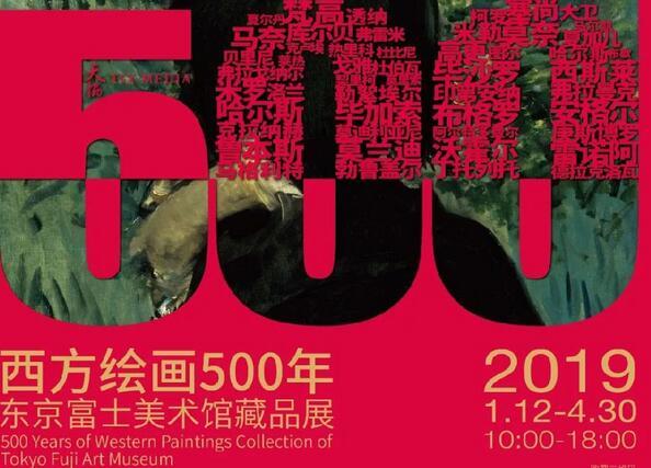 西方绘画500年上海展开幕