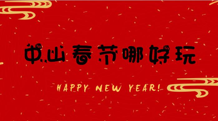 2019中山春节活动汇总(持续更新)