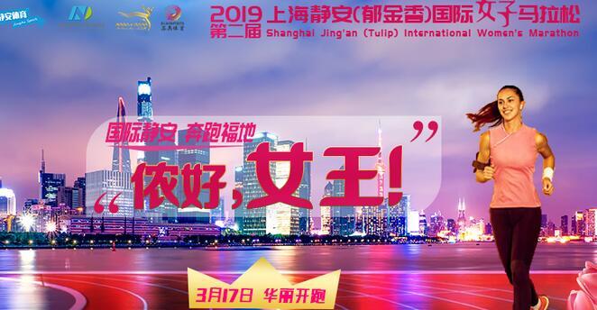 2019静安女子马拉松赛报名启动