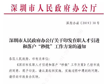 2019年深圳在职人才入户最新政策