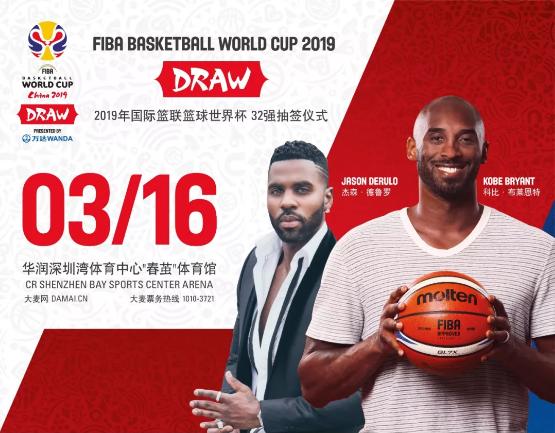 篮球世界杯抽签仪式门票开售 科比将出席抽签仪式