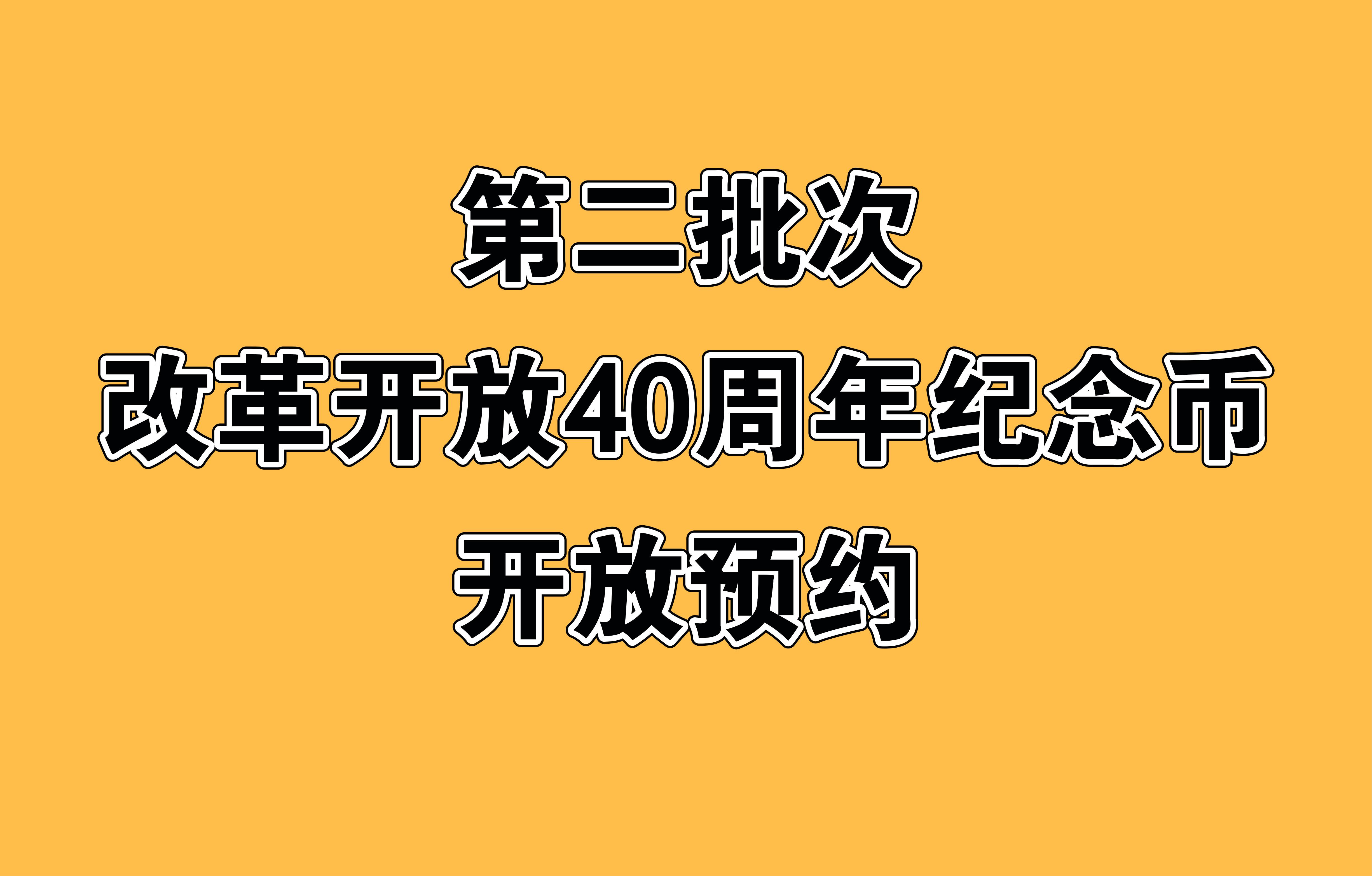 第二批次改革开放40周年纪念币预约