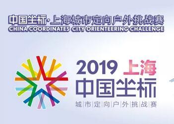 2019上海城市坐标定向赛团体报名启动