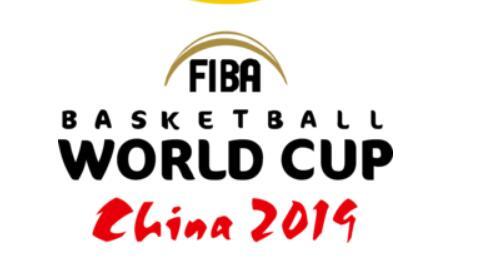 2019男篮世界杯上海比赛门票开售