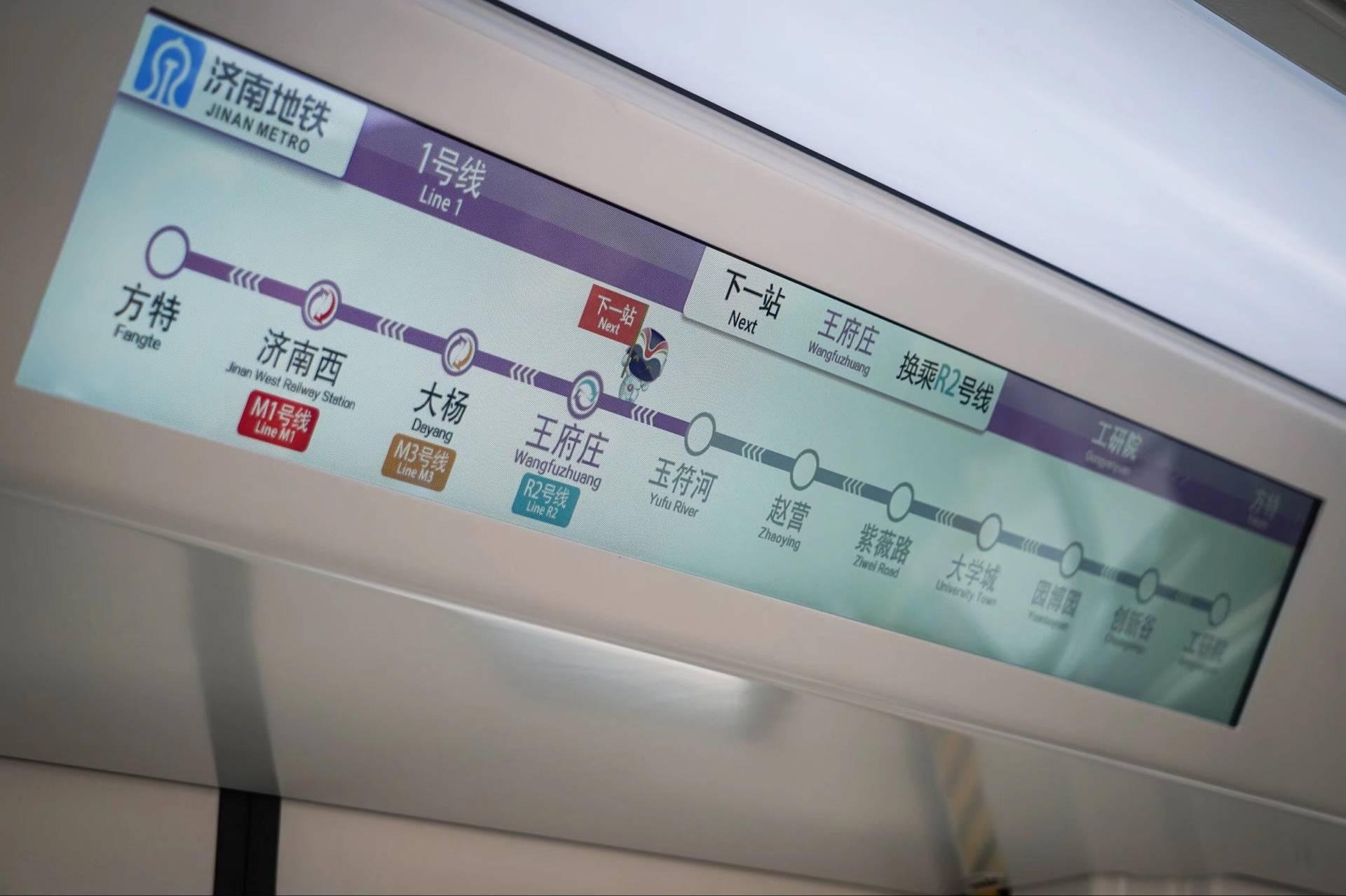 济南地铁1号线票价表查询