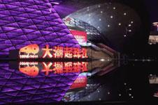 广东改革开放40周年展