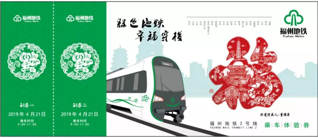福州地铁2号线试乘券4月18日开放领取