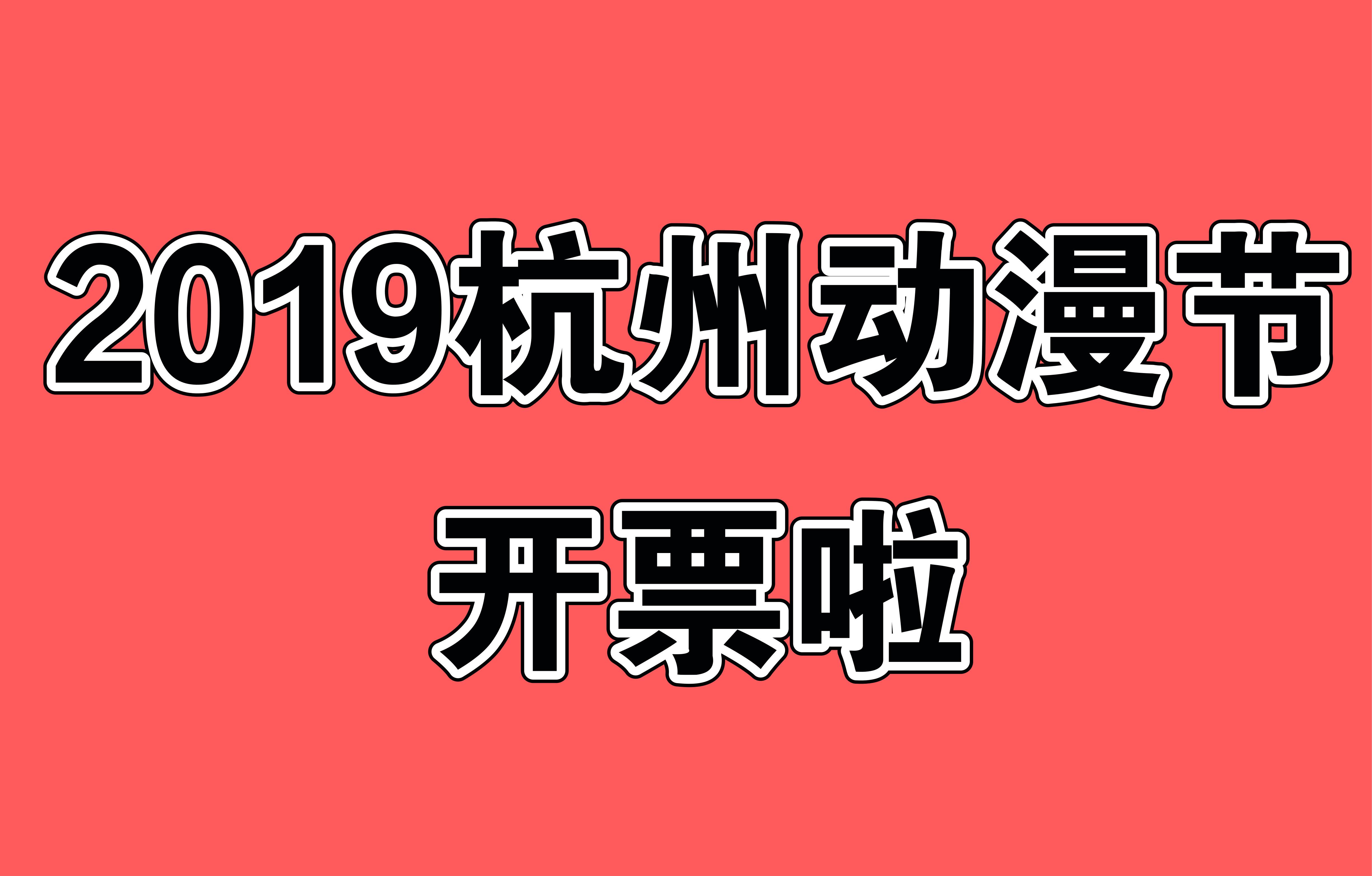 杭州动漫节开票啦!