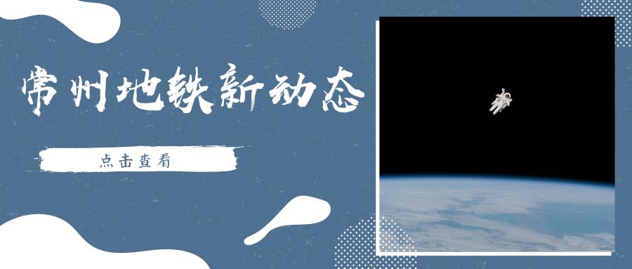 """常州""""青花瓷""""地铁卡首曝光!地铁高清大图+视频速看"""