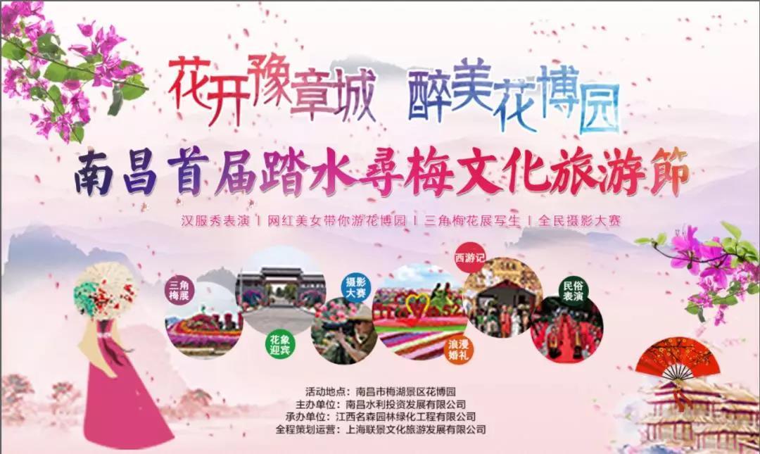 2019南昌踏水寻梅文化旅游节时间/地点/活动/免费领票大全