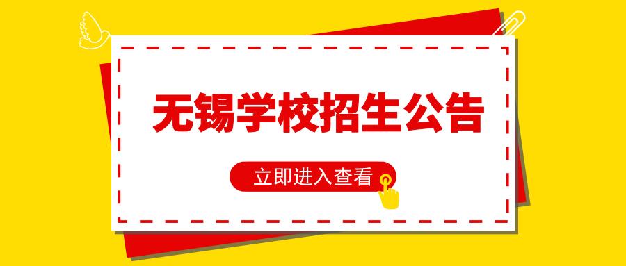 2019无锡幼儿园招生公告汇总(持续更新)