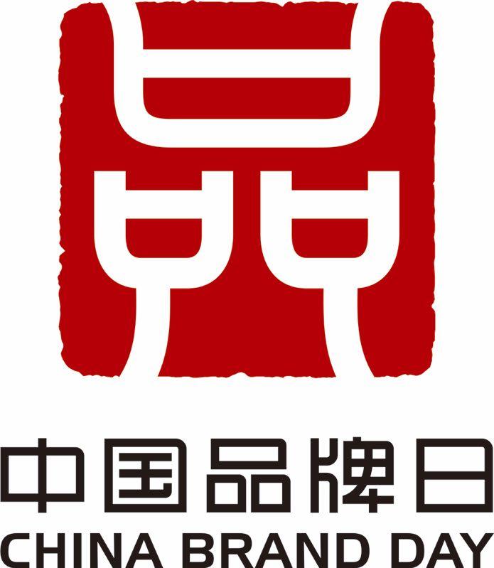中国品牌日5月10日精彩亮相上海展览中心