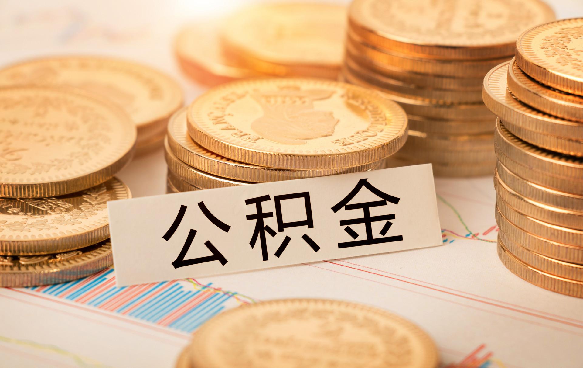 深圳最新公积金缴费标准 这些信息一定不能错过