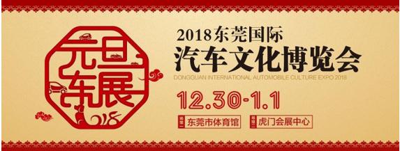 2018东莞国际汽车文化博览会攻略(展会时间