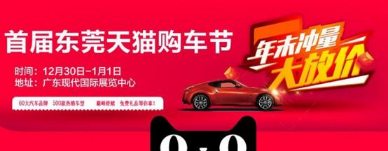 2018东莞天猫购车节攻略(展会时间地点+领票
