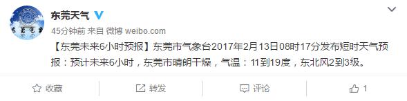东莞2月13日天气预报:最低气温9℃最高20℃