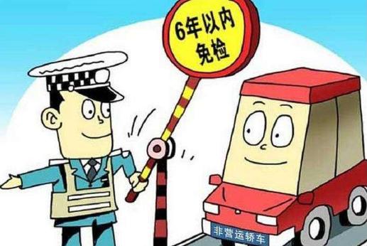 东莞机动车6年免检可在支付宝办理 全程只需35元