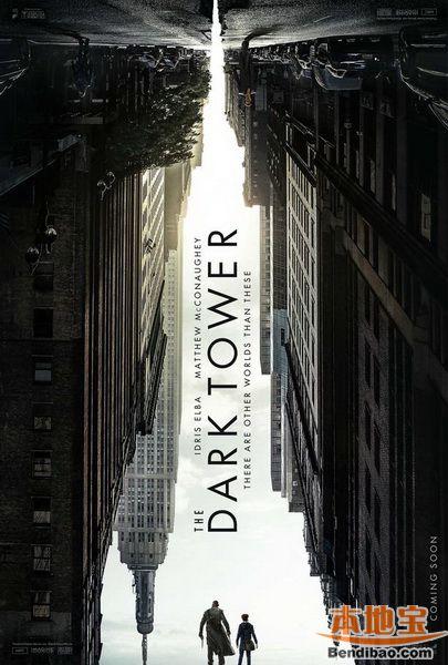 《黑暗塔》海报发布 斯蒂芬·金奇幻巨制首揭面纱