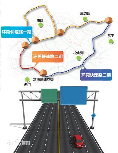 环莞快速路二期计划2017年通车 三期建设工程正在规划中
