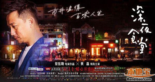 电视剧深夜食堂剧情介绍(1-35集)大结局