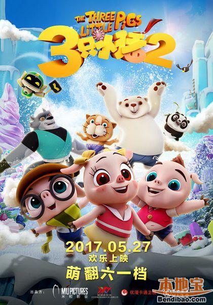 最新上映的儿童电影_2017六一儿童节上映适合孩子看的电影汇总- 本地宝