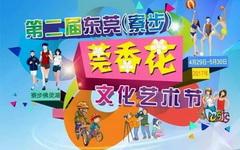 2017东莞五一活动信息汇总(不断更新)