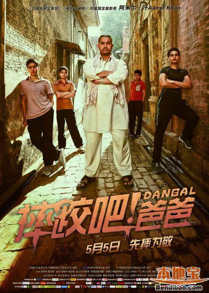 印度刘德华威武《摔跤吧!爸爸》创印度电影在华票房新纪录