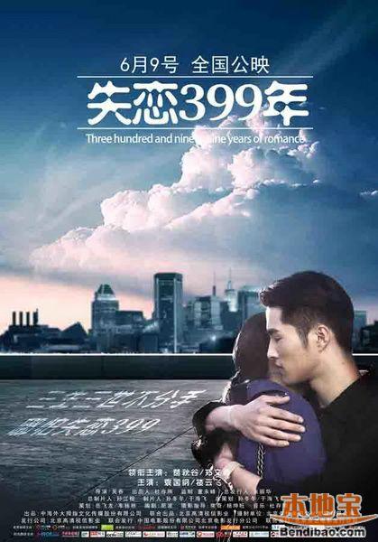 失恋399年