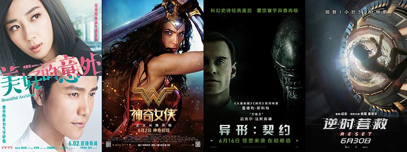 2017年6月东莞上映电影及上映时间汇总(不断更新)