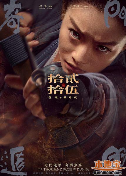 《奇门遁甲》定档12月15日 大鹏倪妮等六角色曝光