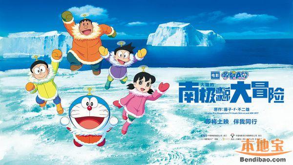 哆啦A梦剧场版530上映 陪大家欢度儿童节