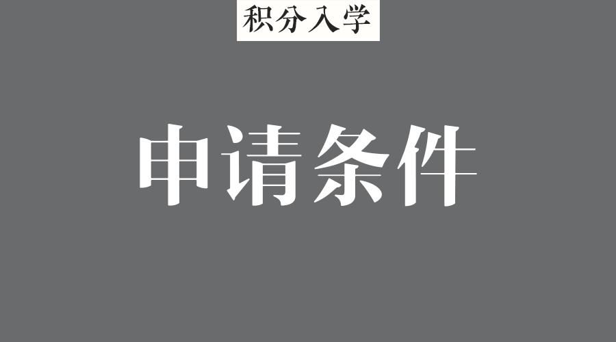 2017东莞积分入学申请条件一览:社保及居住证仍是必须