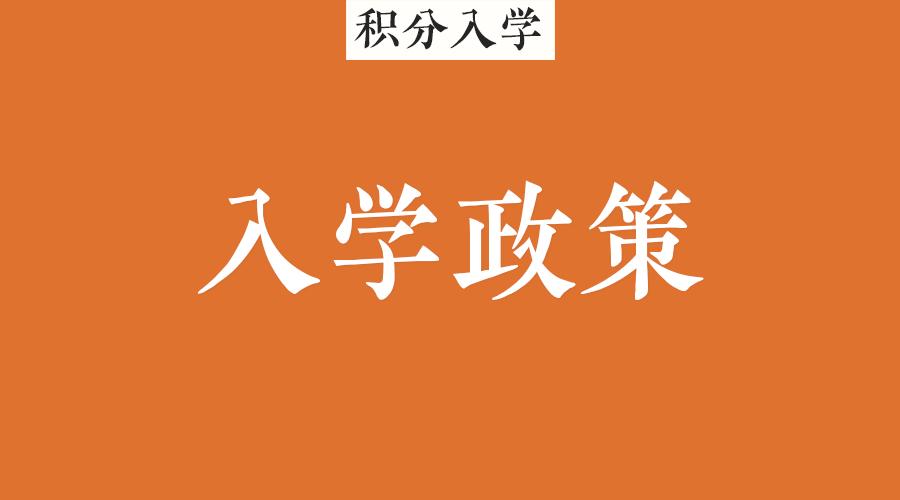 2017东莞积分入学政策出炉 将首次实施网上报名
